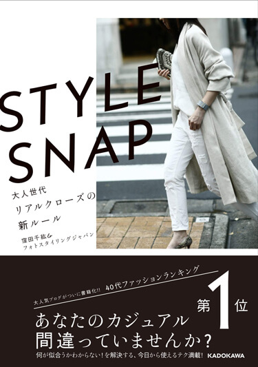 STYLE SNAP 大人世代リアルクローズの新ルール