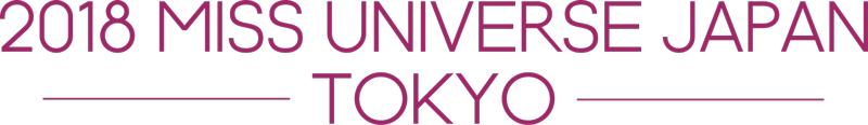 2018 MISS UNIVERSE JAPAN -- TOKYO --