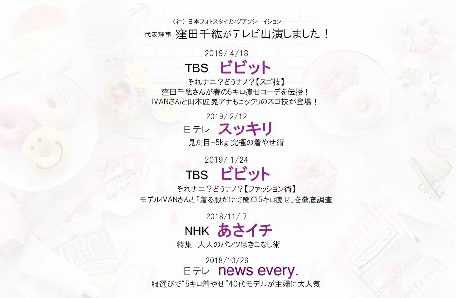 代表理事 窪田千尋がテレビ出演しました! 日テレ news every. 特集 ブログの裏側密着, NHK あさイチ 特集 大人のパンツはきこなし術