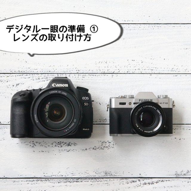 デジタル一眼の準備 ① レンズの取り付け方