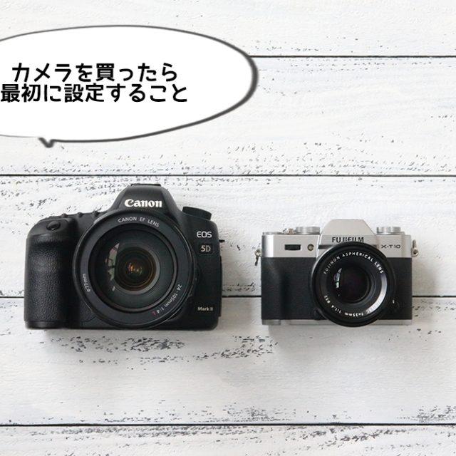 カメラを買ったら最初に設定すること
