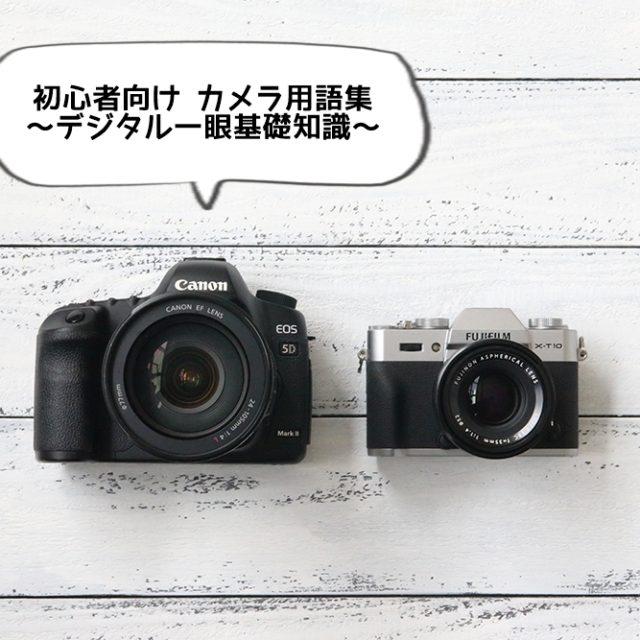 初心者向け カメラ用語集 ~デジタル一眼基礎知識~