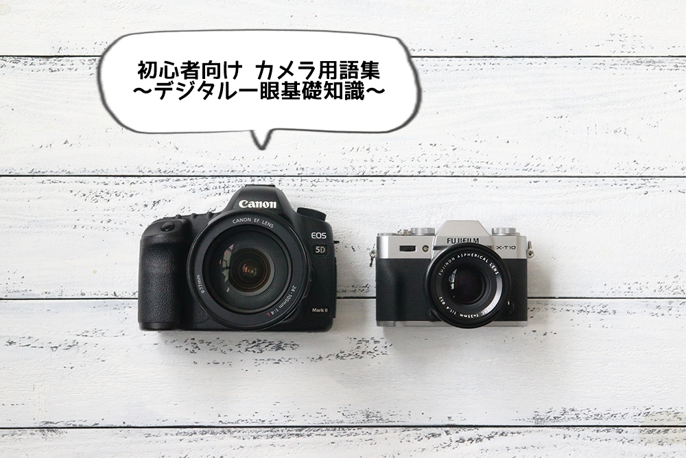 用語解説 カメラ用語 デジタル一眼 基礎知識