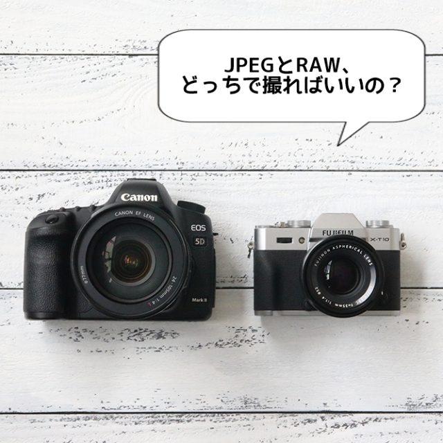 JPEGとRAWの違い メリットとデメリット
