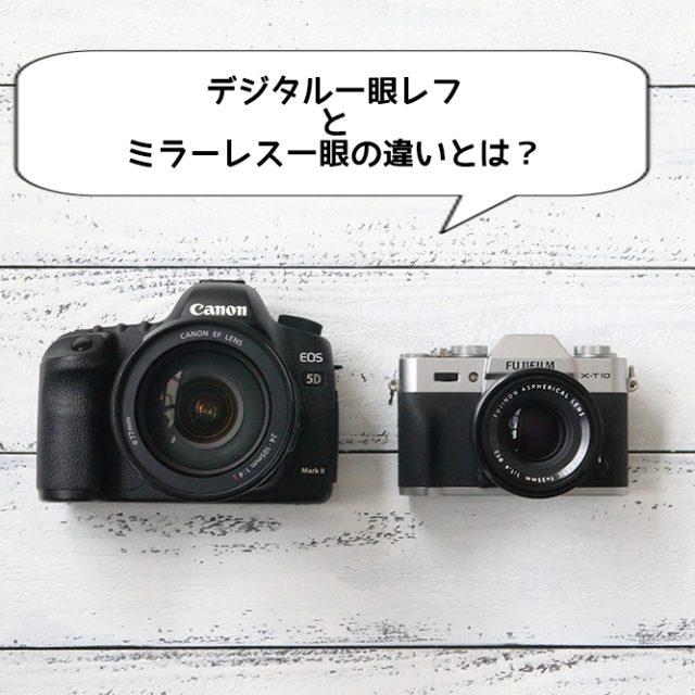 デジタル一眼レフとミラーレス一眼の違いとは?