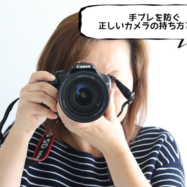 手ブレを防ぐカメラの正しい持ち方&構え方とは?