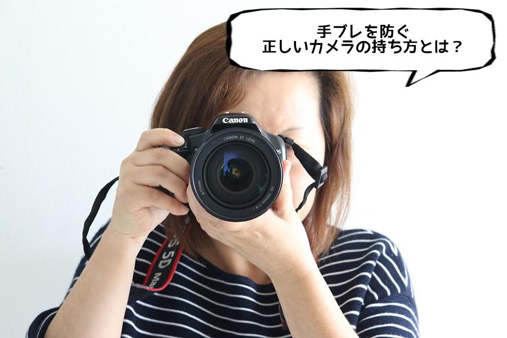 カメラの構え方 持ち方 正しい 手ブレを防ぐ