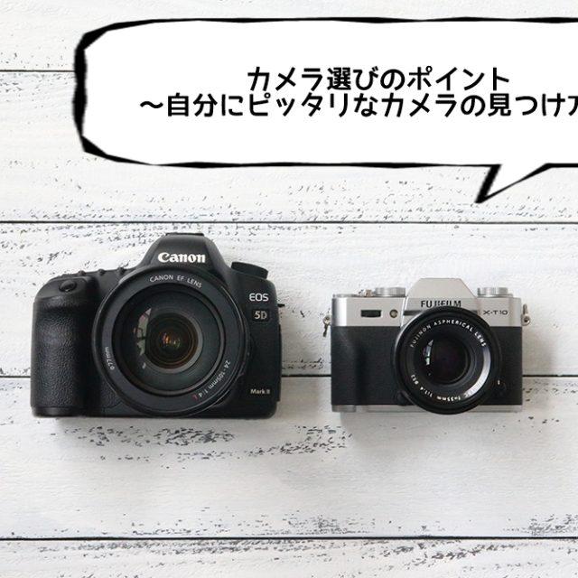 カメラ選びのポイント ~自分にピッタリなカメラの見つけ方~