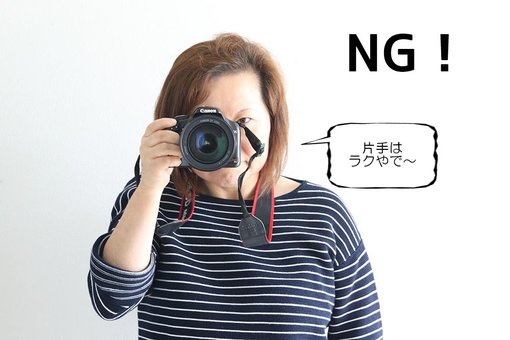 カメラの構え方 持ち方 NG