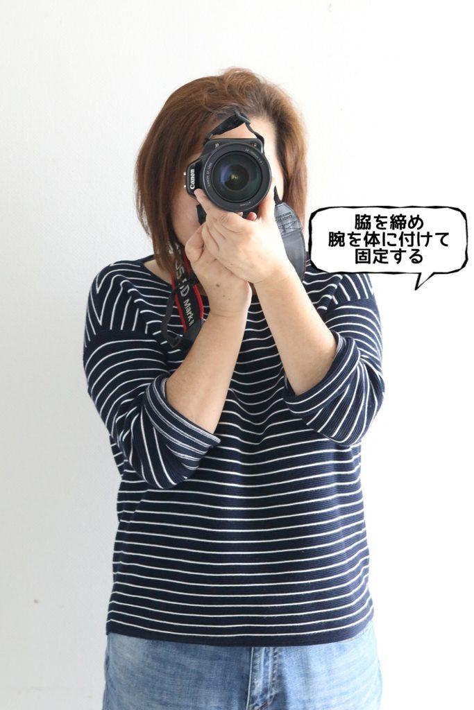 カメラの構え方 縦位置