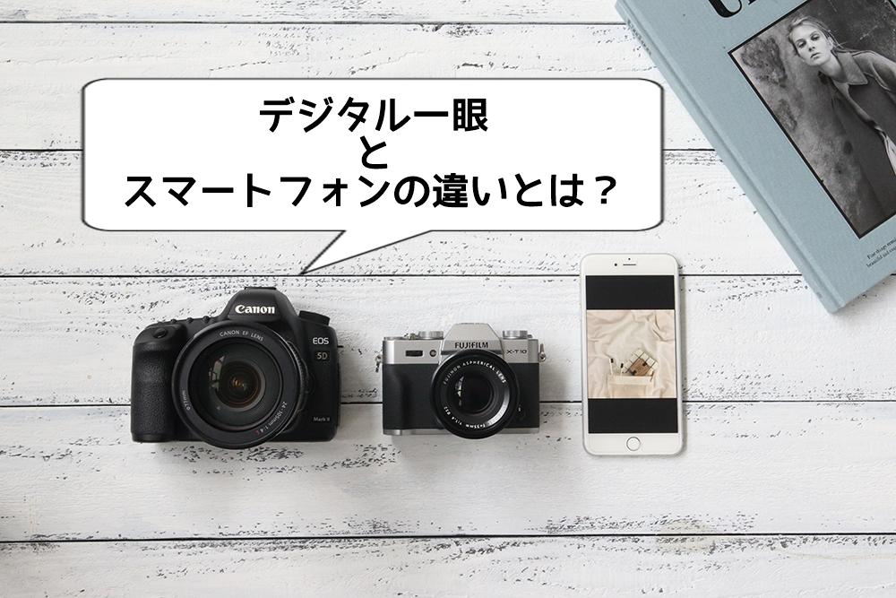デジタル一眼とスマートフォンの違い