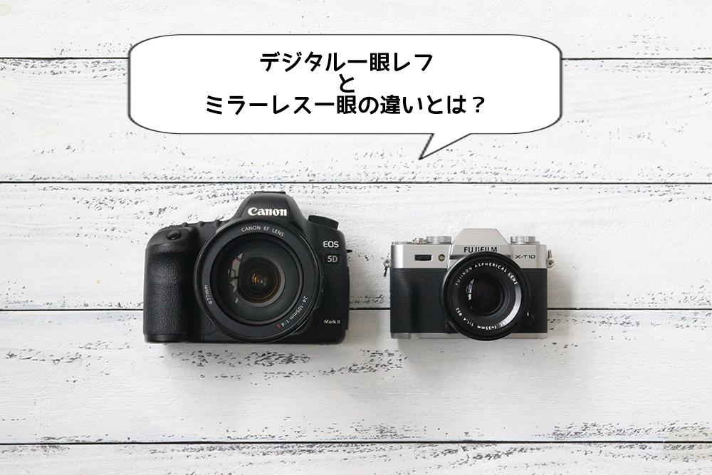 デジタル一眼 ミラーレス 違い カメラの基礎知識