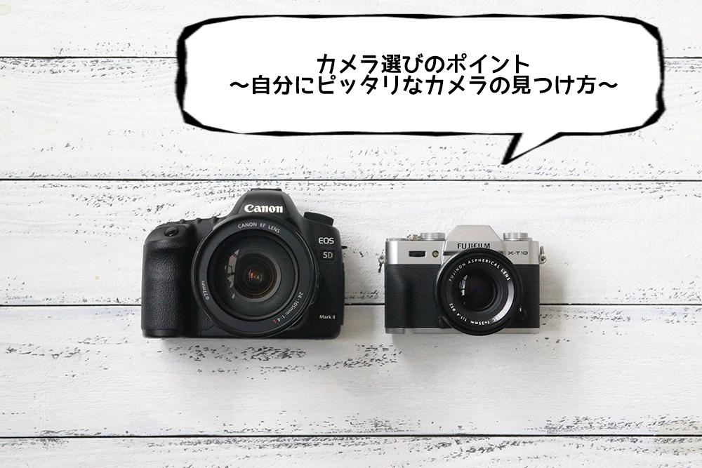 カメラの選び方 デジタル一眼 一眼レフ ミラーレス 買い方