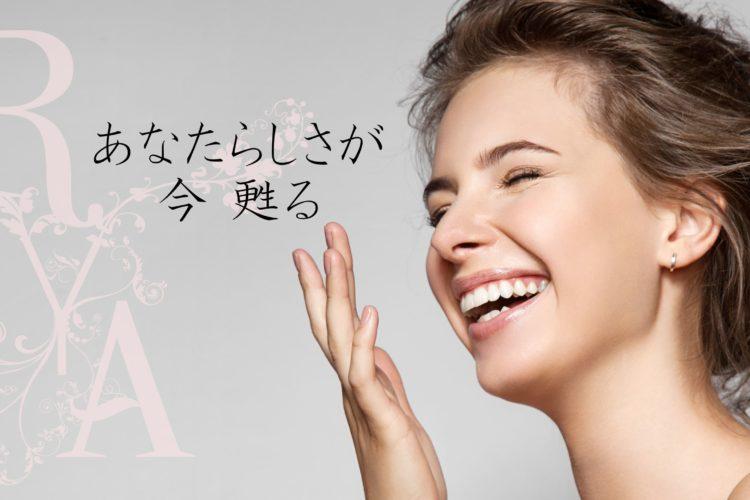 あなたの肌の本能が目覚める一滴! 肌本来のチカラを引き出す導入美容液エッセンシャルセラム「RyA リュア」 ※新規販売分完売致しました、次回入荷をお待ちください。
