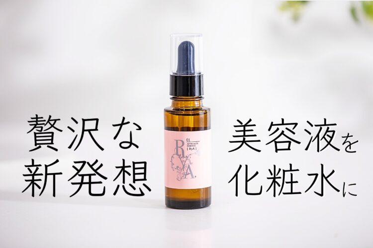 美容液として販売されるほどの高濃度植物性コラーゲン これがあれば化粧水入らず。RyA(リュア)アプローチエッセンス新発売 ※完売致しました、次回入荷をお待ちください。